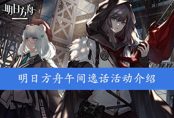 明日方舟午间逸话活动介绍