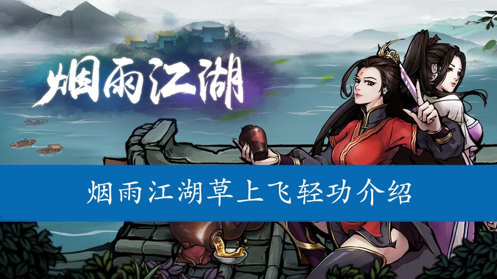 烟雨江湖草上飞轻功介绍