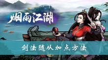 烟雨江湖剑法随从加点方法介绍