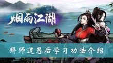 烟雨江湖拜师道愚后学习功法介绍