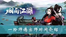 烟雨江湖一阶师傅出师时间介绍