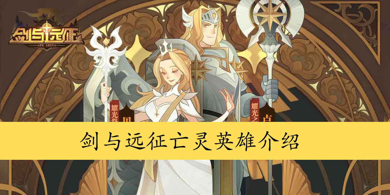 剑与远征亡灵英雄介绍