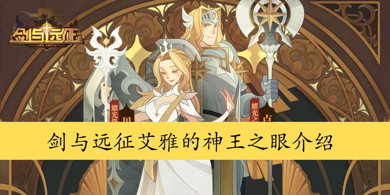 剑与远征艾雅的神王之眼介绍