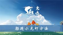 sky光遇躲避小龙虾方法介绍