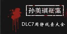 孙美琪疑案DLC7周静线索大全