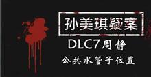 孙美琪疑案DLC7周静公共水管子位置介绍
