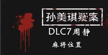 孙美琪疑案DLC7周静麻将位置介绍
