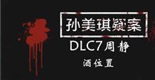 孙美琪疑案DLC7周静酒位置介绍