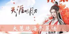 天涯明月刀手游大葱烧海参菜谱介绍