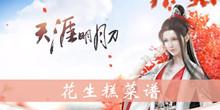 天涯明月刀手游花生糕菜谱介绍