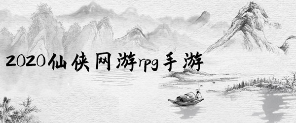 2020仙侠网游rpg手游