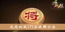 天天象棋残局挑战171关破解方法