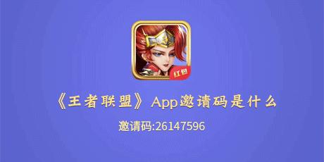 《王者联盟》app是真的吗?王者联盟玩法攻略介绍
