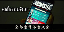 《crimaster犯罪大师》全部案件答案大全