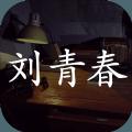 孙美琪疑案刘青春