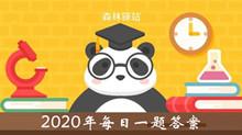 2020《微博》森林驿站9月27日题目答案