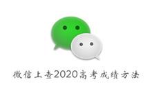 《微信》查2020高考成绩方法介绍