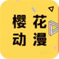 樱花动漫网手机版