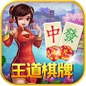 王道棋牌app下载