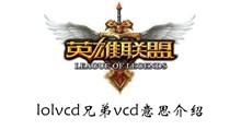 《LOL》vcd兄弟vcd意思介绍