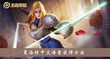 《王者荣耀》夏洛特中文语音获得方法介绍