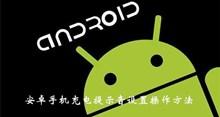 安卓手机充电提示音设置操作方法