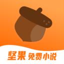 坚果免费小说app