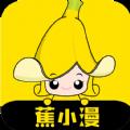 蕉小漫app下载