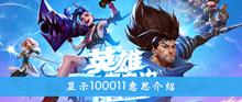 《英雄联盟手游》显示100011意思介绍