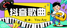 《抖音》Say you are you are You will be left behind too far too far歌曲介绍