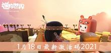2021《迷你世界》1月18日最新激活码介绍