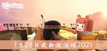 2021《迷你世界》1月28日最新激活码介绍
