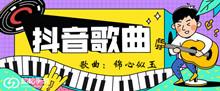 《抖音》秋风凉登高凭栏望青山日暮雁成行歌曲介绍