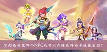 梦幻西游里哪个NPC处可以存储获得的普通藏宝图答案
