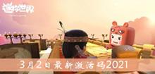 2021《迷你世界》3月2日最新激活码介绍