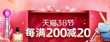 2021《淘宝》38女神节红包口令大全