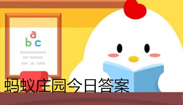 2019支付宝心理蚂蚁11月10日小庄园课堂犯罪章鱼答案图片