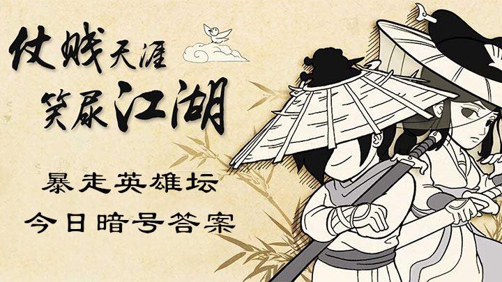 暴走英雄坛11月24日微信每日暗号答案
