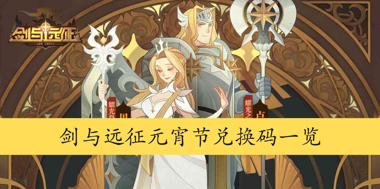 300英雄礼包兑换_剑与远征元宵节兑换码分享-元宵节兑换礼包码一览-松松手游网