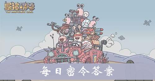 最强蜗牛11月19日最新密令
