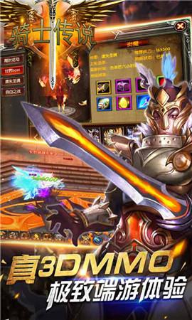 魔法骑士英雄传说_骑士传说游戏下载安装-骑士传说安卓版v1.3.3下载-松松手游网